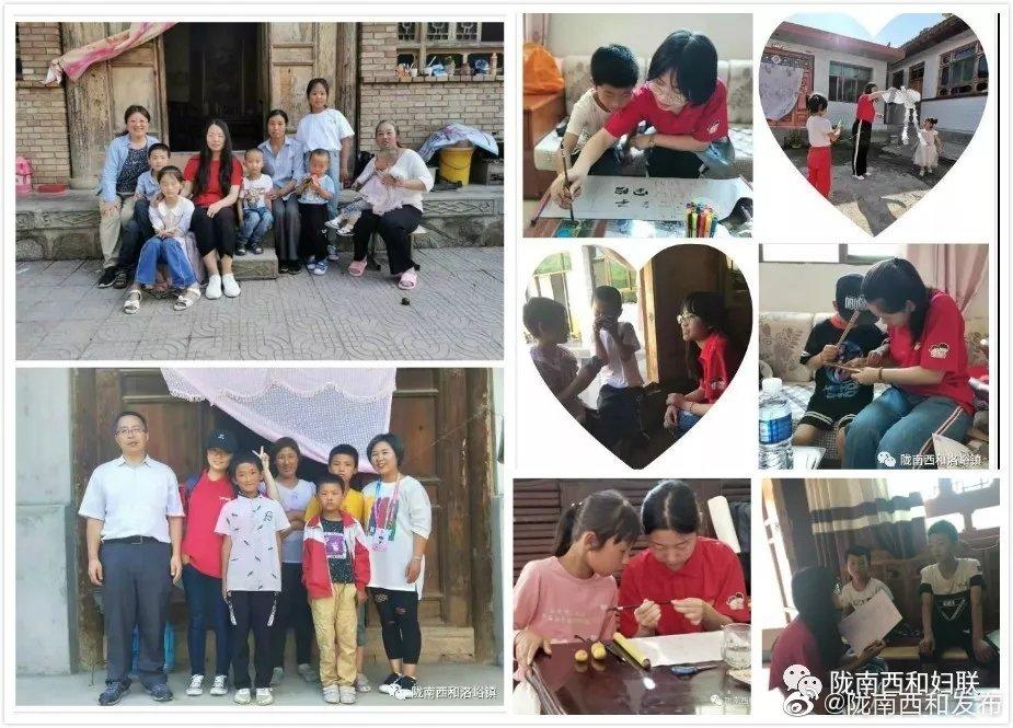 全国妇联中华女子学院家庭教育大学生志愿服务队走进西和县7月11日至