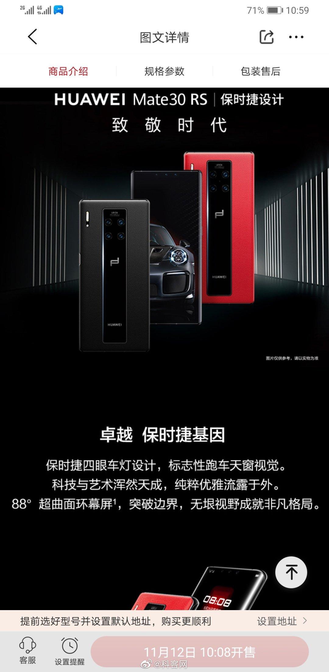 华为Mate30 RS保时捷设计从11月10日起开卖,已经有消费者拿到手了