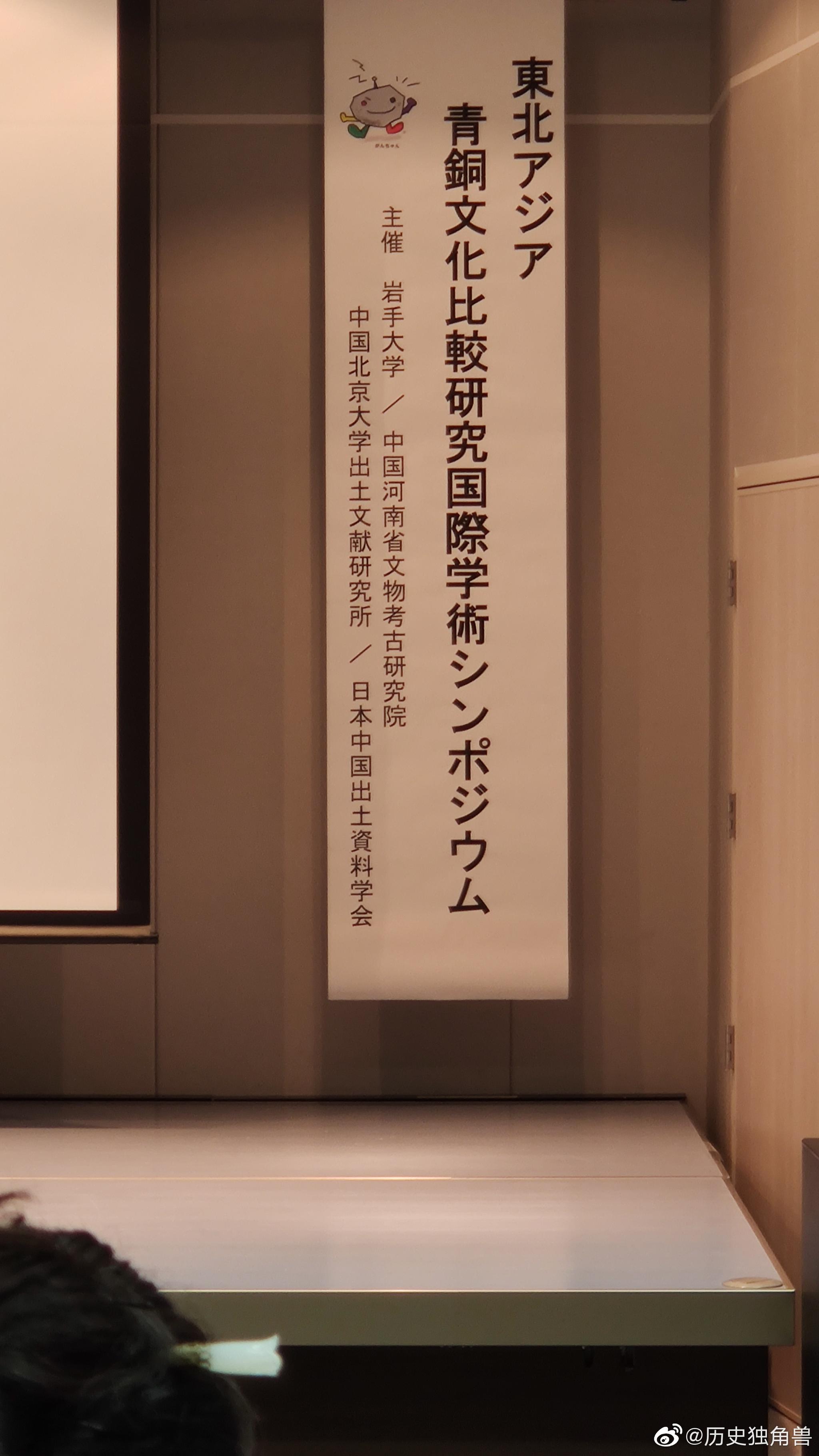兽君又一次参加学术研讨会——东北亚青铜文化比较研究国际研讨会