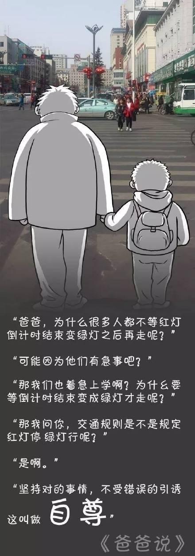 爸爸是这样给儿子解释的。终身受益!真棒、共勉  @微博校园