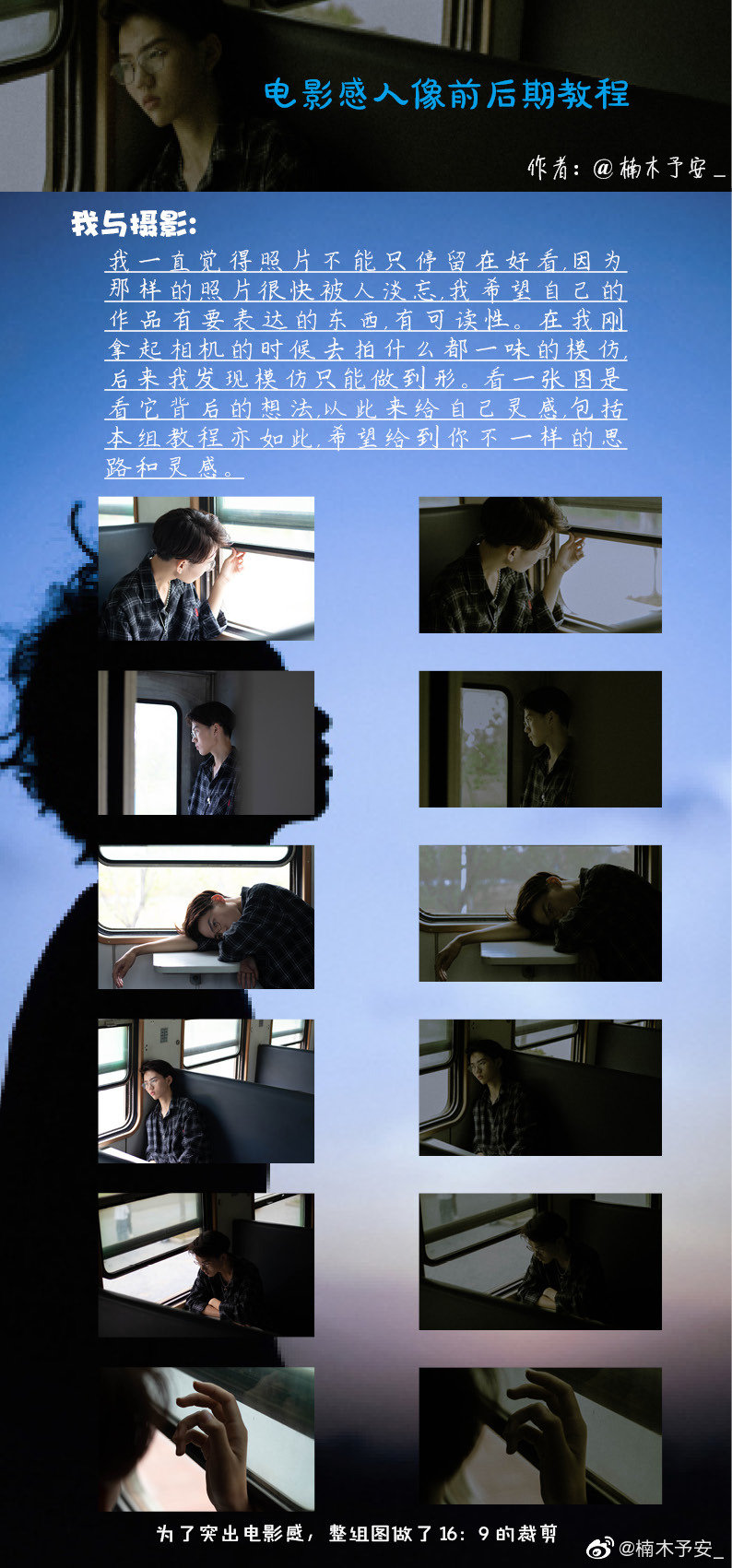 摄影教程教你电影感人像前后期教程@楠木予安_