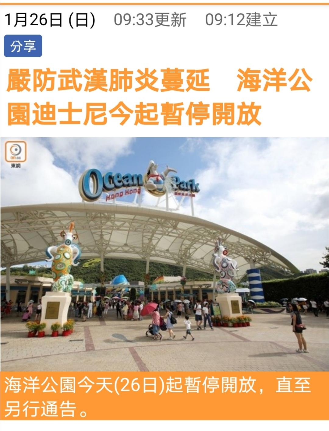 香港海洋公园,迪士尼乐园也宣片暂停开放了