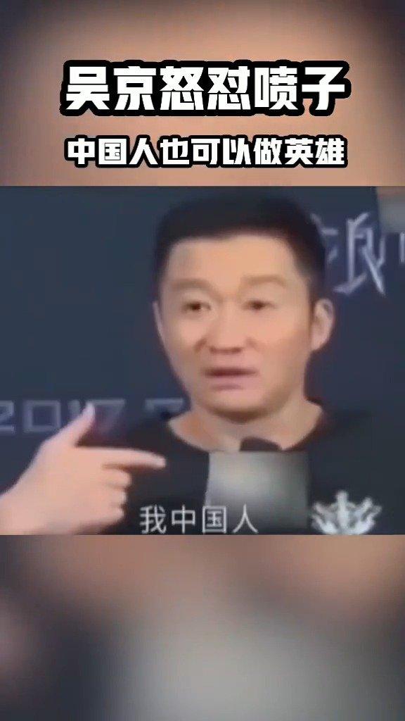 爱国吴京怒怼喷子,中国人也可以做英雄!