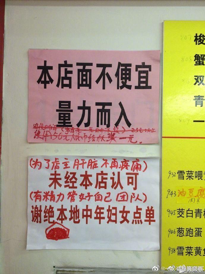 在上海有这么一家面馆,第一次见到把服务态度差说得清新脱俗
