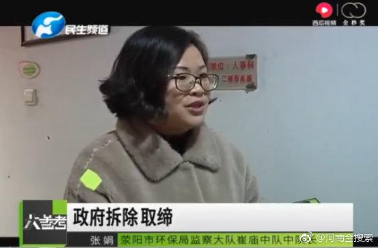 张娟,荥阳市环保局监察大队崔庙中队中队长,给黑石子厂通风报信