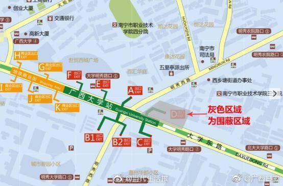南宁地铁1号线广西大学站D出入口临时封闭,至明年3月