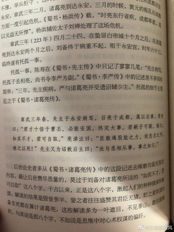 """《大汉帝国在巴蜀》最精彩的一节当属分析""""白帝城托孤""""。作者指出"""
