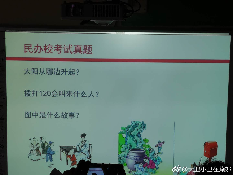 据说小学北京某民办私立小学的入学考试题预新这是图片