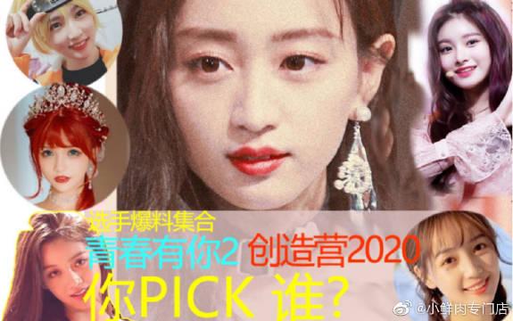 谁是下一个杨超越?青春有你2创造营2020选手爆料集合,你pick谁?