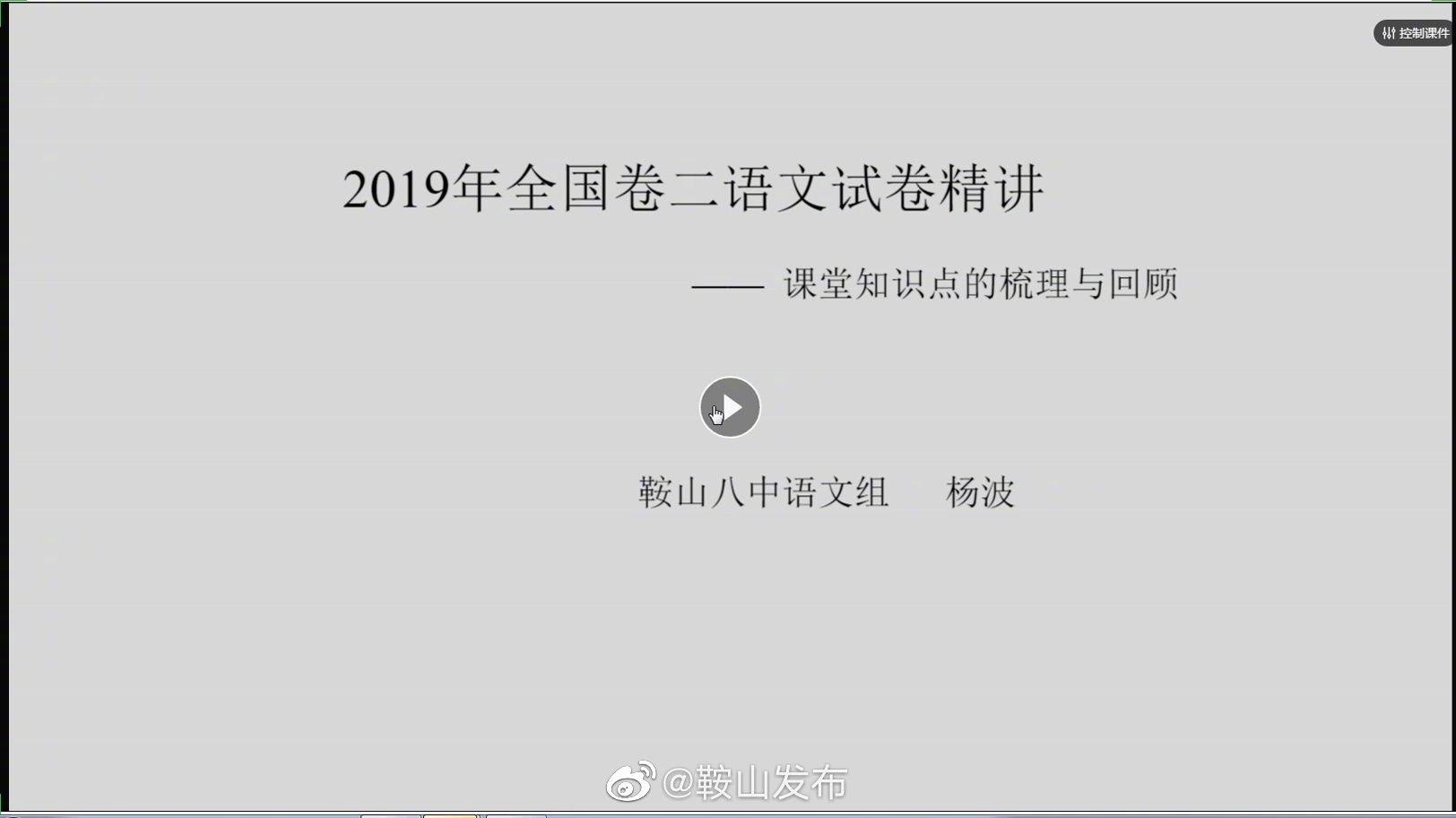 名师云课堂|高三语文:2019年全国卷二知识点回顾