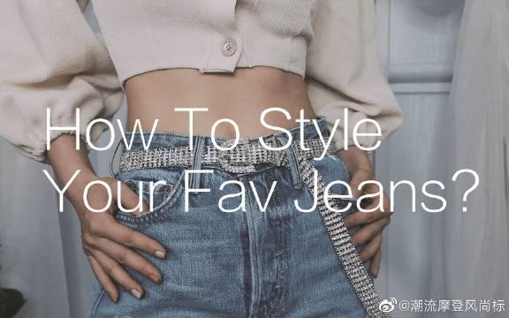 复古流行牛仔裤大赏,近期最爱的5条牛仔裤,不同风格的各有一条。
