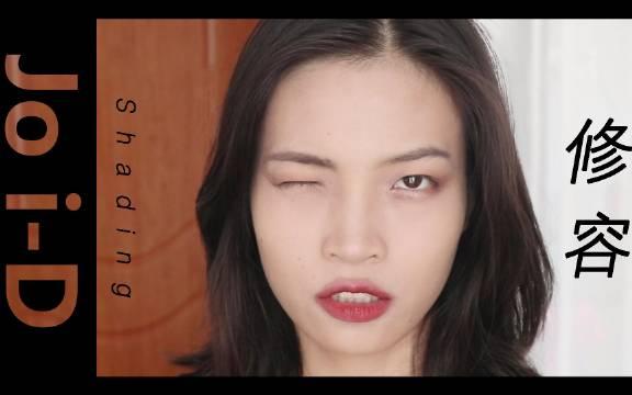超长待机底妆,改善脸型突出立体感的修容底妆技巧大放送