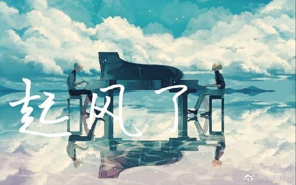可能是你听过最震撼的钢琴版《起风了》!一级棒!