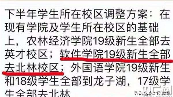 河南牧业经济学院录取中临时变更校区被指虚假招生 学生质疑后被秒踢