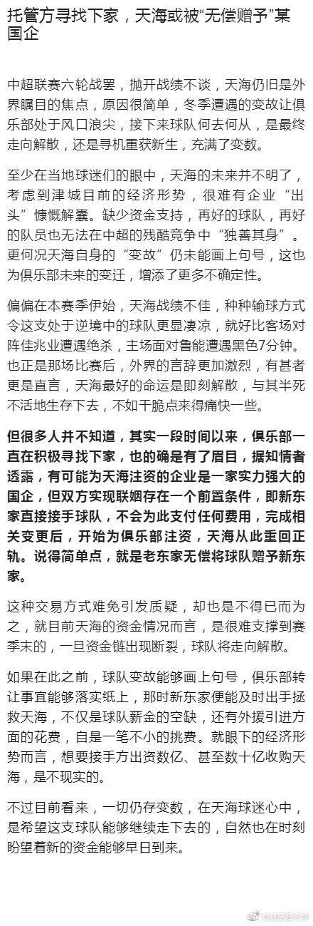 东方体育日报关于天津天海的一篇报道。。。