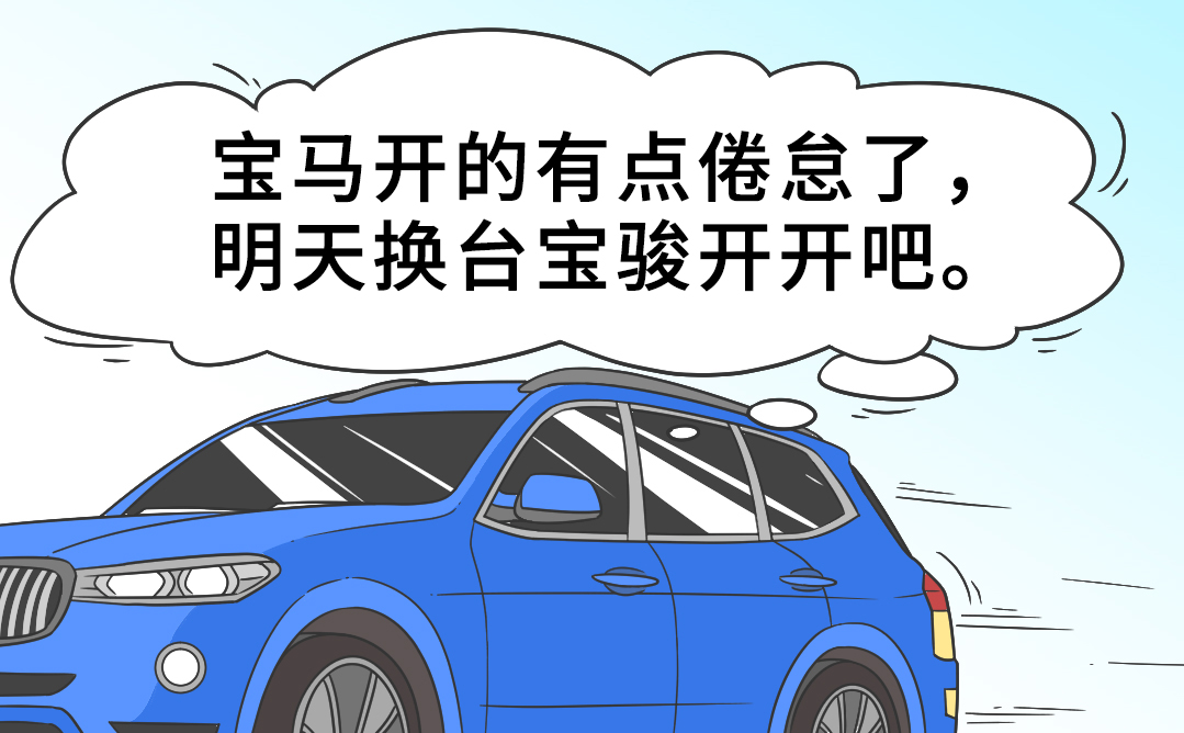 43%的中国车主不到3年就换车,1%的车主开到10年,我又拖后腿了…