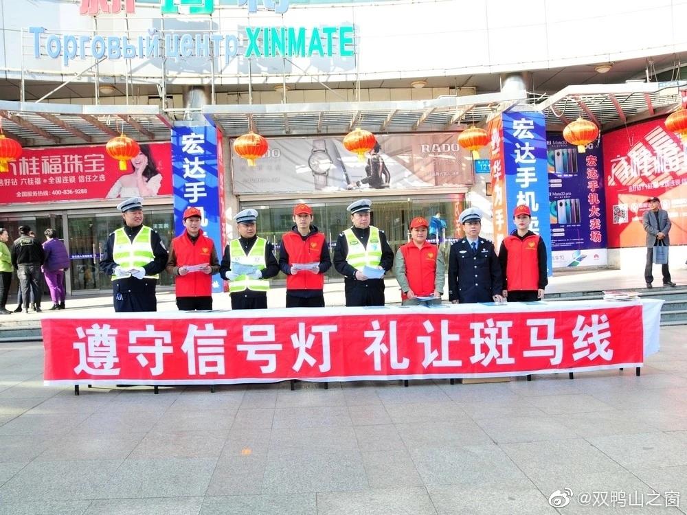 """双鸭山市公安局交警支队与双鸭山广播电视台志愿者联合开展了""""遵守信"""