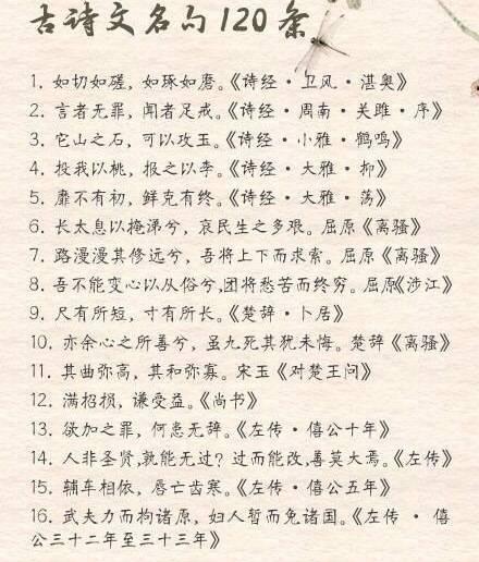 120句 古诗文经典 …