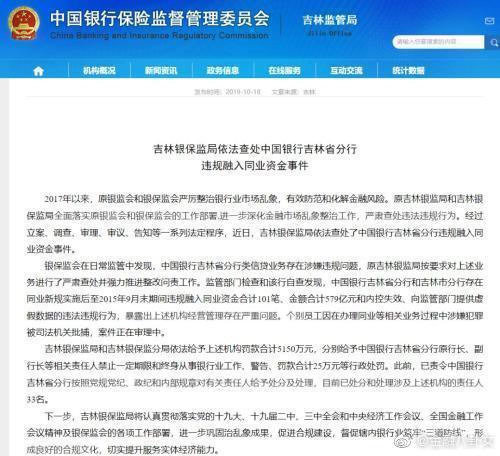 579亿同业业务违规,中行吉林两分行被罚5150万元!