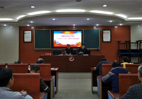 促进学校健康和谐发展 成都龙泉中学召开主题教育建议反馈会