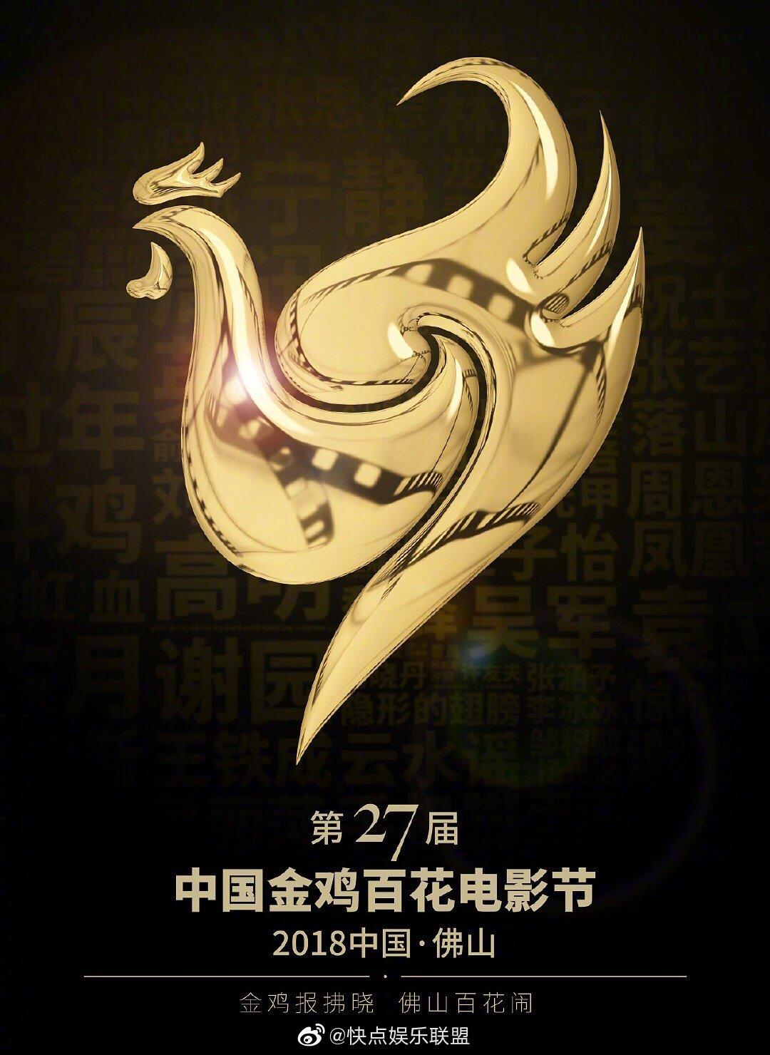 17日,中国电影家协会和厦门市人民政府联合在上海召开新闻发布会