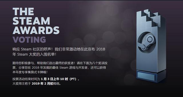 """2018Steam大奖启动!V社:""""我就不给自己颁奖了"""""""