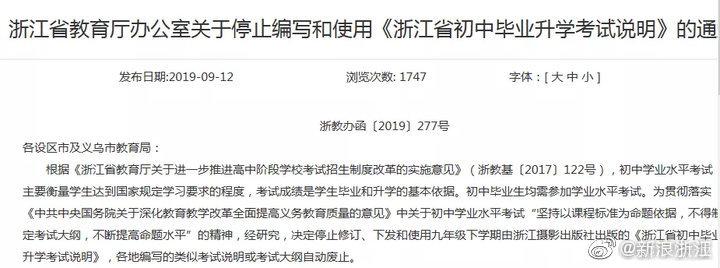 重磅!!一线教师看到重要信号,对杭州中考命题有没有影响