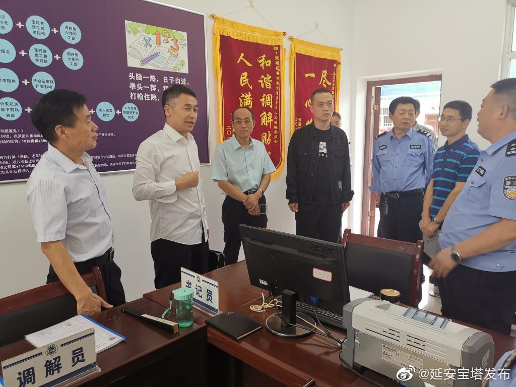 省专项检查组对宝塔区贯彻落实人民调解员队伍建设情况进行检查8月22
