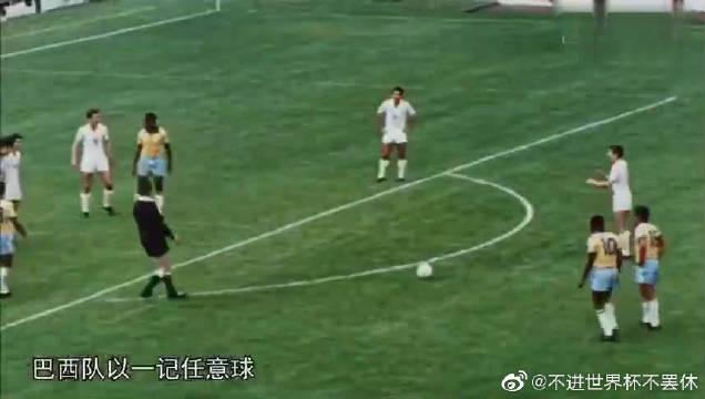 来看看1966年世界杯首球,巴西队开场!