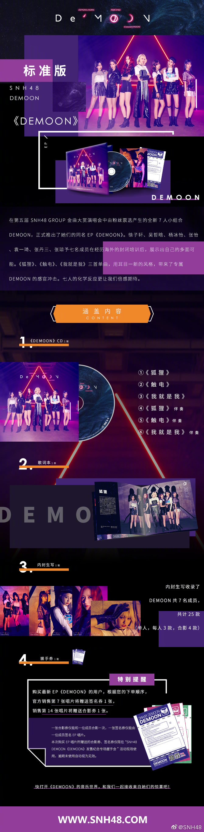 出道纪念周边即将开售1同名EP《DEMOON》 08/30上架预售CD*1张