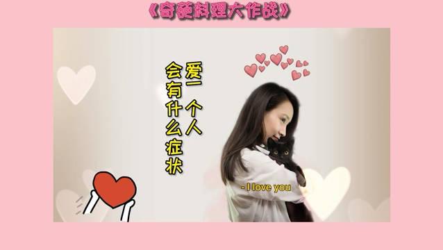 爱奇艺母胎solo严小咪@陈芋米 完美诠释爱上一个人,会有什么症状