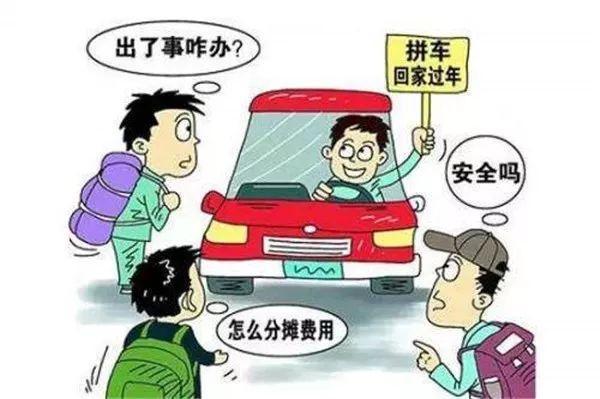 拼车回家都在给乘客支招,那车主的安全如何保障呢?