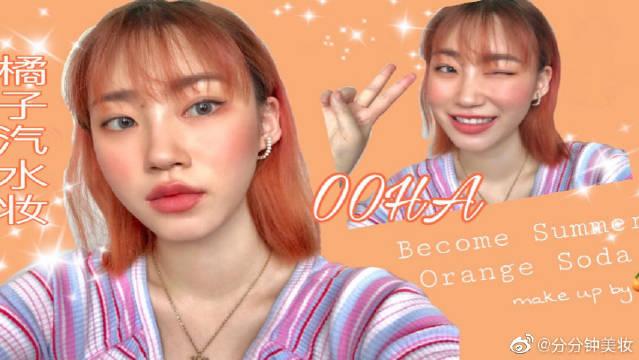 新手入门日常妆容分享,夏日末的快乐橘子汽水~