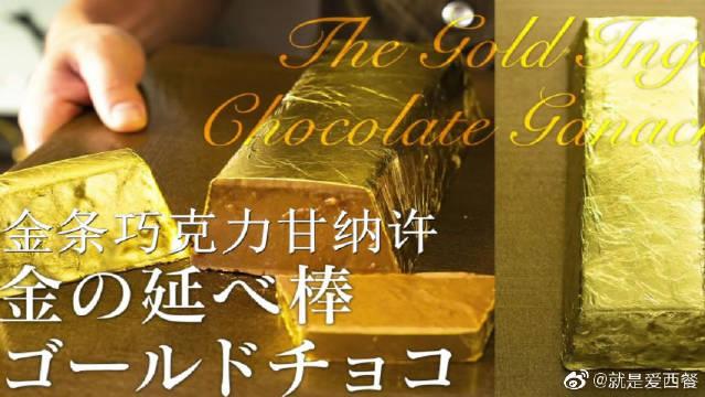 金条巧克力甘纳许,双重巧克力滋味,叠加的浓郁口感
