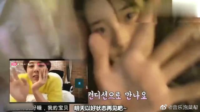 权志龙首次公开与IU李知恩的视频聊天,对话真的太有爱了