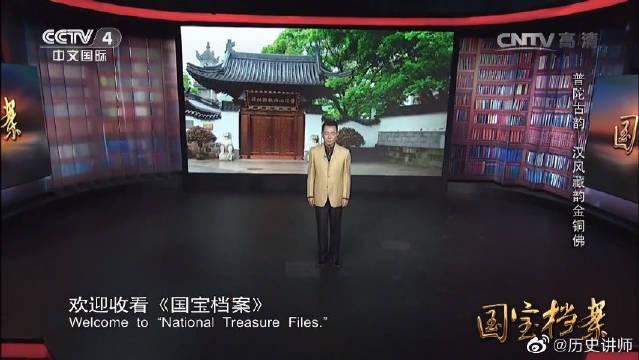 《国宝档案》汉风藏韵金铜佛,金铜佛像最是珍贵稀少