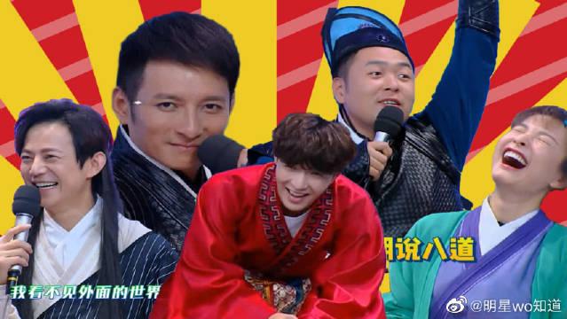 杜海涛高能冒充张艺兴,维嘉娘化顶替小姨妈邓家佳,这段被笑翻了
