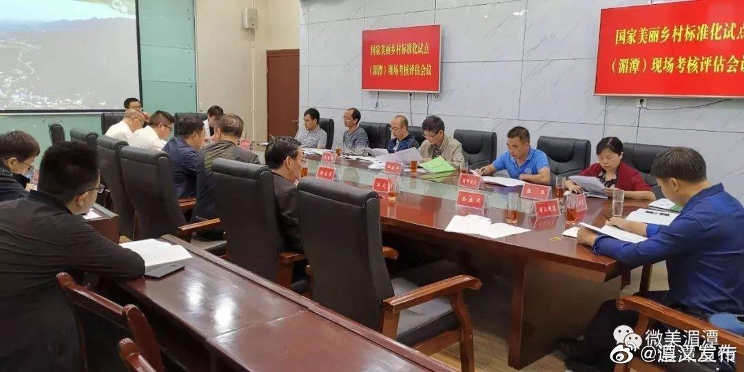 喜讯:湄潭通过国家级美丽乡村标准化试点现场评估考核