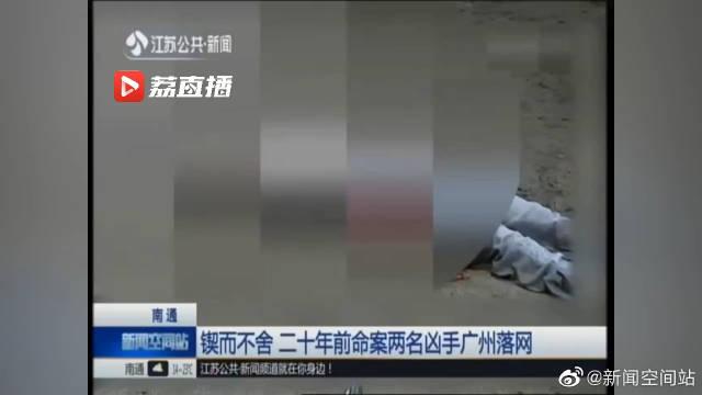 锲而不舍 二十年前命案两名凶手广州落网