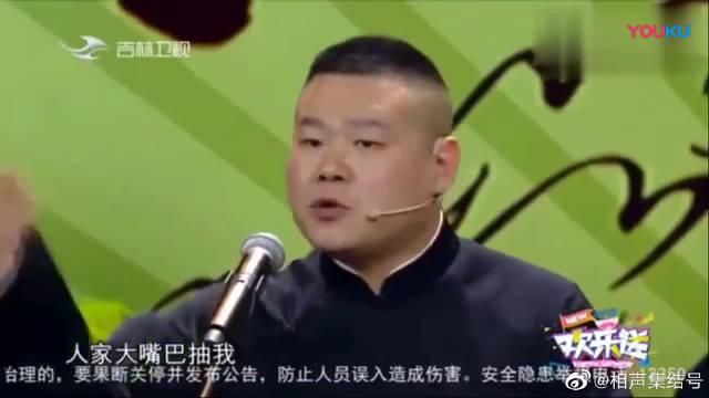 岳云鹏自称在台下打自己没有怨言,孙越:行,给我五分钟!