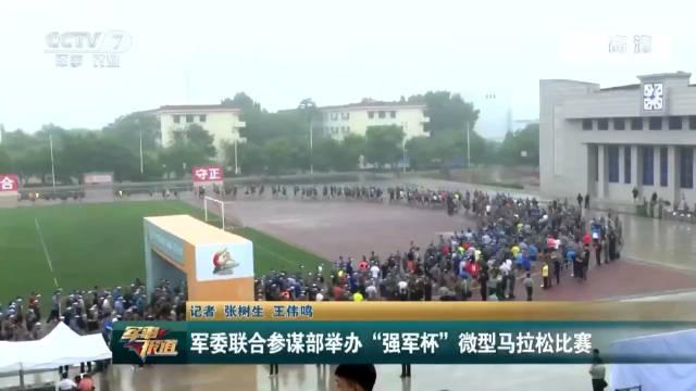 """军委联合参谋部日前举办""""强军杯""""微型马拉松比赛"""
