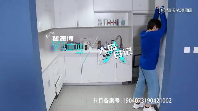 《大岛日记》翟潇闻vlog翟潇闻人间小苦瓜上线