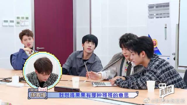 《UNINE蹦吧》之九人首次上班徐明浩惊喜来电