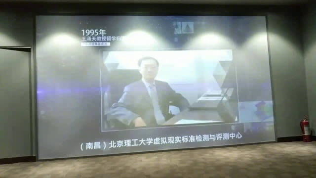 中国(南昌)虚拟现实VR产业基地