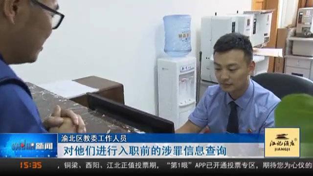重庆检察机关建教职员工入职查询平台,向有性侵犯罪记录者说不
