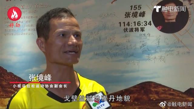 114小时完成八百流沙极限赛 ,这位长跑达人来自中山