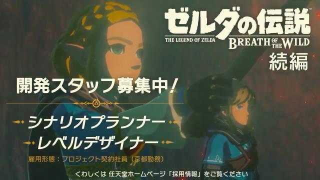 日本任天堂依然在招聘《塞尔达传说 旷野之息》续作的关卡和场景设计