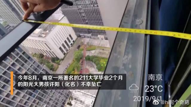 南京大学生跳楼自杀,死前1年从金融机构贷款36次