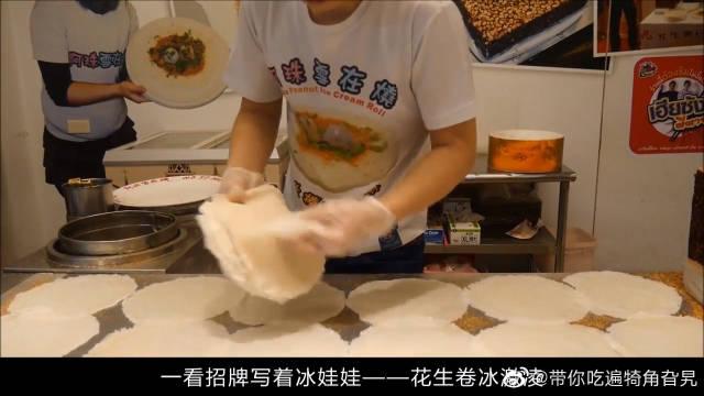 """台北街头的""""花生卷冰激凌"""",我还以为是手抓饼那?"""