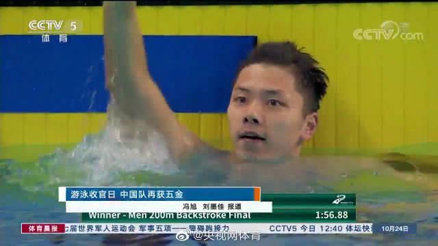 军运会-中国揽游泳七成金牌 杨浚瑄七冠
